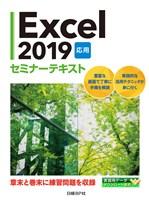 Excel 2019 応用 セミナーテキスト