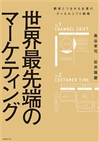 『世界最先端のマーケティング 顧客とつながる企業のチャネルシフト戦略』の電子書籍