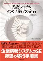 『業務システム クラウド移行の定石』の電子書籍
