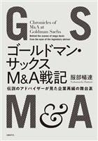 『ゴールドマン・サックスM&A戦記 伝説のアドバイザーが見た企業再編の舞台裏』の電子書籍