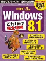 『Windows 8.1 これ1冊で完全理解 使える!わかる!最強OS乗り換えガイド!』の電子書籍