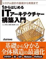 『システム設計の基礎から実践まで 1からはじめるITアーキテクチャー構築入門』の電子書籍
