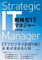 『戦略型ITマネジャー』の電子書籍