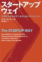 『スタートアップ・ウェイ 予測不可能な世界で成長し続けるマネジメント』の電子書籍