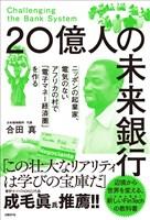 『20億人の未来銀行 ニッポンの起業家、電気のないアフリカの村で「電子マネー経済圏」を作る』の電子書籍