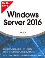 ひと目でわかるWindows Server 2016