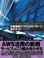 『Amazon Web Services 定番業務システム14パターン 設計ガイド』の電子書籍
