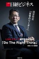 日経ビジネス経営教室「反骨のリーダー」 LIXILグループ瀬戸欣哉社長の「Do The Right Thing」