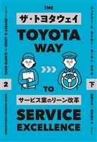 『ザ・トヨタウェイ  サービス業のリーン改革  下』の電子書籍