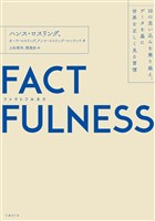 『FACTFULNESS(ファクトフルネス)10の思い込みを乗り越え、データを基に世界を正しく見る習慣』の電子書籍