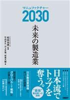 『マニュファクチャー2030 未来の製造業』の電子書籍