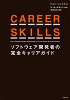 『CAREER SKILLS ソフトウェア開発者の完全キャリアガイド』の電子書籍