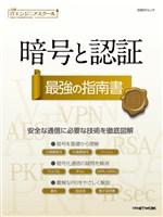 日経ITエンジニアスクール 暗号と認証 最強の指南書