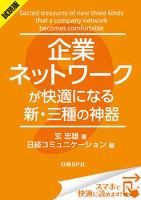 <試読版>企業ネットワークが快適になる新・三種の神器(日経BP Next ICT選書) 日経コミュニケーション専門記者Report(9)