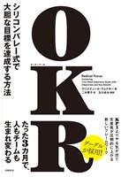 『OKR(オーケーアール) シリコンバレー式で大胆な目標を達成する方法』の電子書籍