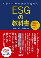 ビジネスパーソンのためのESGの教科書 英国の戦略に学べ