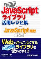 特選!JavaScriptライブラリ活用レシピ集 +JavaScript関数再入門(日経BP Next ICT選書)