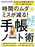 時間のムダ&ミスが減る!手帳&ノート術