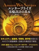 『Amazon Web Services エンタープライズ基盤設計の基本』の電子書籍