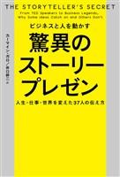 『ビジネスと人を動かす 驚異のストーリープレゼン 人生・仕事・世界を変えた37人の伝え方』の電子書籍