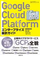 『Google Cloud Platform エンタープライズ設計ガイド』の電子書籍