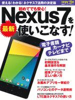 『最新Nexus7を使いこなす! 使える!わかる!ネクサス7活用の決定版』の電子書籍