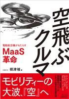 『空飛ぶクルマ 電動航空機がもたらすMaaS革命』の電子書籍
