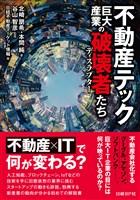 『不動産テック 巨大産業の破壊者たち』の電子書籍