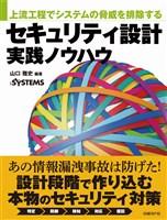 『上流工程でシステムの脅威を排除する セキュリティ設計実践ノウハウ』の電子書籍