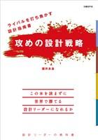 『ライバルを打ち負かす設計指南書 攻めの設計戦略』の電子書籍