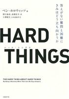 『HARD THINGS 答えがない難問と困難にきみはどう立ち向かうか』の電子書籍
