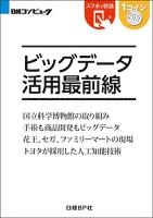 ビッグデータ活用最前線(日経BP Next ICT選書)