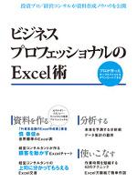 ビジネスプロフェッショナルのExcel術(日経BP Next ICT選書)
