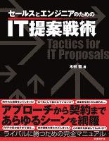 セールスとエンジニアのためのIT提案戦術(日経BP Next ICT選書)