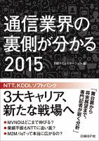 『通信業界の裏側が分かる 2015(日経BP Next ICT選書)』の電子書籍