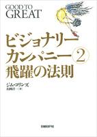 『ビジョナリー・カンパニー2 飛躍の法則』の電子書籍