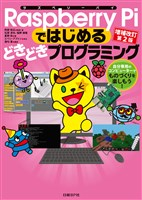 Raspberry Piではじめるどきどきプログラミング 増補改訂第2版 自分専用のコンピューターでものづくりを楽しもう!