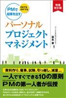 『パーソナルプロジェクトマネジメント 増補改訂版』の電子書籍