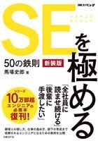 『SEを極める50の鉄則 新装版』の電子書籍