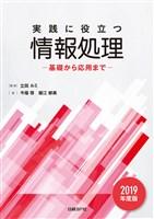 実践に役立つ情報処理 基礎から応用まで 2019年度版