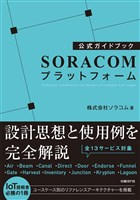 『公式ガイドブック SORACOMプラットフォーム』の電子書籍