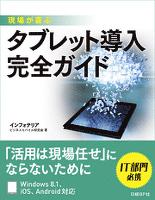 現場が喜ぶ タブレット導入完全ガイド(日経BP Next ICT選書)