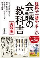 『世界で一番やさしい会議の教科書 実践編』の電子書籍