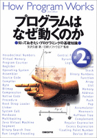 プログラムはなぜ動くのか 第2版 知っておきたいプログラミングの基礎知識