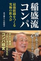 『稲盛流コンパ』の電子書籍