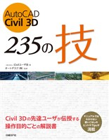 AutoCAD Civil 3D 235の技