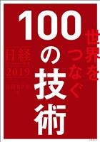 『日経テクノロジー展望2019 世界をつなぐ100の技術』の電子書籍