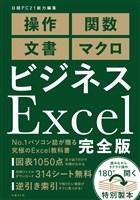 ビジネスExcel完全版