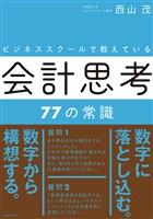 『ビジネススクールで教えている会計思考77の常識』の電子書籍