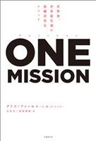 『ワンミッション 米軍発、世界最先端の組織活性化メソッド』の電子書籍